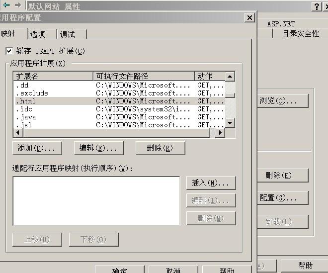 isapi_rewrite配置.net网站全过程(win2003系统)